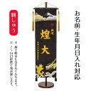 名前旗 刺繍仕立て名前旗飾り 鯉と龍(特大) 毛せん付 【名...