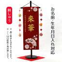 名前旗 扇とマリ スワロフスキー 赤ジャガード刺繍 (中) ...