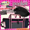 画材バッグ ポケットピンク 小学生女の子向け水彩ケース【あす楽】【送料無料】人気の画材バッグ