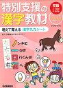 特別支援の漢字教材 初級編 学研【送料無料】小学校1年生、2年生向け