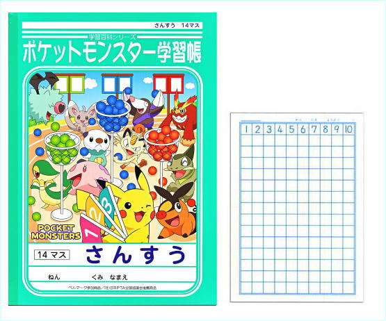 Best wishes Pokemon learning book math 14 MAS PL-2-1