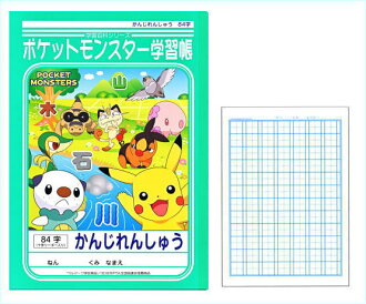 Best wishes Pokemon learning book? I'm sliding 84 renditionsabcdview-leader with PL-49