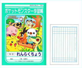Best wishes Pokemon learning book you just 10 rows PL-68