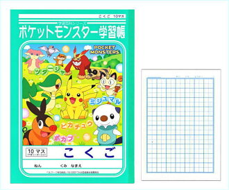 Best wishes Pokemon learning book asecond 10 mass leader with PL-8