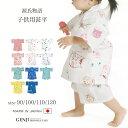 日本製 子供用 甚平 じんべい 男/女 3才~4才 100 源氏物語 「かぐや姫」 綿100% 全11柄【RCP】