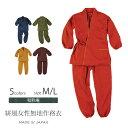 【送料無料】作務衣 レディース 日本製 さむえ 女性 ギフト くつろぎ着 女性絣風無地作務衣 全5色 M/L <IKISUGATA>【RCP】