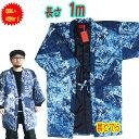 はんてん メンズ デニム プリント ロング 丈長 長い 半天 半纏 ロング丈 ちゃんちゃんこ 着る毛布 どてら 男性 長袖 あす楽 中綿入り 防寒 あったか 巣ごもり 中綿 ラッピング standard size kimono hanten Men Japanese Pyjama hanten trouser nightwear sleep
