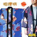はんてん おしゃれ メンズ 半纏 相撲柄 半天 ハンテン 男性 どてら ルームウェア 女性 両面 リバーシブル ちゃんちゃんこ 男女共用 ユニセックス 部屋着 着る毛布 あったか 巣ごもり ラッピング standard size kimono hanten Japanese haori unisex trouser nightwea sleep