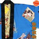 はんてん メンズ 半纏 どてら 歌舞伎 メンズ 半天 ハンテン 男性 女性 両面 リバーシブル ルームウェア ちゃんちゃんこ 男女共用 ユニセックス 部屋着 オシャレ 着る毛布 巣ごもり ラッピング standard size kimono hanten Japanese haori unisex trouser nightwea sleep