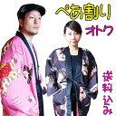 ペア割 メンズ おしゃれ 半天 両面 ちゃんちゃんこ どてら ルームウェア 着る毛布 部屋着 はんてん 半纏 オシャレ ハンテン リバーシブル 男女共用 ユニセックス 着る毛布 巣ごもり ラッピング standard size kimono hanten Japanese haori unisex trouser nightwea sleep