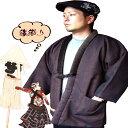 はんてん 半纏 袢纏 メンズ 纏い織 お洒落 オシャレ 部屋着 半天 大きい どてら ルームウェア ギフト ハンテン 男性 ちゃんちゃんこ 着る毛布 中綿入り 防寒 あったか 巣ごもり ラッピング standard size kimono hanten Men Japanese Pyjama hanten trouser nightwea sleep