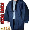 半纏 メンズ 紳士 大きな はんてん 纏織り キングサイズ 3L 4L 5L 6L 7L