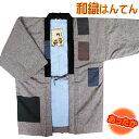 はんてん メンズ 半纏 半天 パッチワーク ハンテン 男性 紳士 大きい どてら ルームウェア 和織 ちゃんちゃんこ 着る毛布 長袖 あす楽 中綿入り 防寒 あったか 巣ごもり 中綿 ラッピング standard size kimono hanten Men Japanese Pyjama hanten trouser nightwear sleep