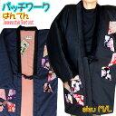 ショッピング毛布 おしゃれ はんてん パッチワーク デザイン 半纏 半天 ハンテン レディース 婦人 女性 オシャレ 部屋着 ルームウェア 袖なし ちゃんちゃんこ 着る毛布 かわいい 婦人 女性 どてら 巣ごもり ラッピング standard size kimono hanten Japanese haori famale nig