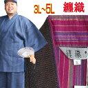 甚平 メンズ 男性 じんべい 大きい 纏織り キングサイズ 上下セット 3L 4L 5L あす楽