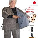 ショッピング作務衣 日本製 作務衣 メンズ さむえ 鎖織 綿 ウール 男性 冬用 長ズボン 長袖 あす楽 紳士作務衣 裏付き