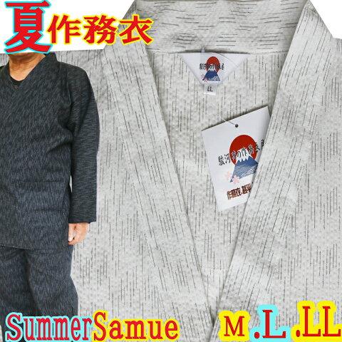 作務衣 メンズ 男性 さむえ 清涼 しじら織 夏用 盛夏 夏作務衣 長ズボン 長袖 あす楽