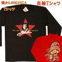 ショッピング作務衣 メンズ Tシャツ メンズ 作務衣 男性 Tシャツ ゲバラ タイTシャツ