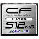 GREEN HOUSE コンパクトフラッシュ 512MB 【GH-CF512MC】