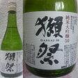 獺祭(だっさい)純米大吟醸50 300ml