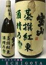 [訳あり] 詰日 140423 古酒 本格芋焼酎 宝山(ホウザン)紅東 34度 1800ml