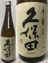 [定価販売] 久保田 千寿 吟醸酒 くぼた せんじゅ 720ml×12本