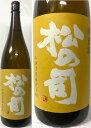 滋賀県:松瀬酒造 松の司 純米酒 1800ml