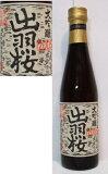 出羽桜 大吟醸 (火入) 300ml.