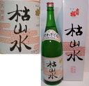 2010年10月醸造 出羽桜 枯山水(火入)  本醸造三年大古酒  1,8リットル