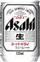 アサヒ スーパードライ 超ミニ缶135ml×24缶