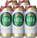 ''世界初、アルコール0.00%''のノンアルコール・ビールテイスト飲料キリンフリー 500ml×24缶