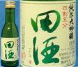 2ケースで送料無料のお買い得!!田酒 純米大吟醸 四割五分  180ml×24本