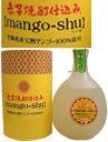 人気の赤いも焼酎と最高級宮崎産の完熟マンゴーのコラボレーション宮崎県産完熟マンゴー100%使用!赤芋焼酎仕込み マンゴー酒 12度 720ml