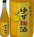 紀州のゆず梅酒 12度 720ml×6本