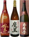 幻の飲み比べ1800ml×3本セット (赤霧島+魔王+赤薩摩 )