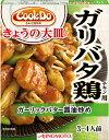 ガリバタ鶏(チキン)用 ガーリックバター醤油炒め