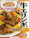 銀行振り込み限定 CookDo きょうの大皿 牛エリンギ用 甘から醤油炒め 100g×10個
