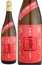 蒼田 本醸造 一度火入れビン貯蔵 720ml 【お取寄せ品】2〜3週間お時間かかることがあります。