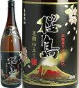 楽天最安値に挑戦中!! 本坊酒造 黒麹仕立て 桜島 芋 25度 1800ml