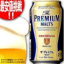 ザ プレミアムモルツ 350ml×24缶 サントリー プレミアム モルツ 【期間限定】【数量限定】 ※同品3ケース(72缶)まで1個口送料で出荷できます。プレモル