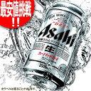 楽天最安値に挑戦中!! アサヒスーパードライ350ml×24缶ビールBeer※同品2ケース(48缶)まで1個口送料で出荷できます。