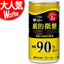 伊藤園 W カフェ 劇的微糖 W coffee 180g×30本 リニューアル ※同品3ケース(90缶)まで1個口送料で出荷できます。 ※ラベルは変る場合があり...