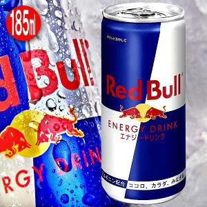エネルギー注入 レッドブル Red Bull エナジードリンク 185ml×24本 ※同品3ケース(72本)まで1個口送料で出荷できます。