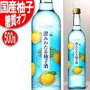 国産柚子100% 糖質オフ サントリー 澄みわたる柚子酒 500ml ゆず酒 ※同品12本まで1個口送料で出荷できます。