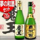 魔王 ×1本と 清酒 限定品 賀茂鶴 南洲翁 純米酒×1本 720ml×合計2本 福袋セット 芋焼酎 日本酒 ※リサイクル外箱(他銘柄等)での配送となります。