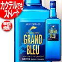 ����С� �����֥롼 20�� 700ml Grand Bleu �ξ��餦�����ؿ� ������� ��Ʊ���� ��Ʊ��12�ܤޤ�1�ĸ������ǽв٤Ǥ��ޤ��� ���߸ˤʤ��ʤ꼡�� ��λ�Ȥʤ�...