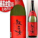 胡麻焼酎 紅乙女 25度 1800ml 紅乙女酒造(福岡県)