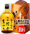 【訳あり】 二階堂 吉四六 (にかいどう きっちょむ) 瓶 箱入り 25度 720ml