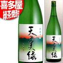 天の美緑 緑茶焼酎 25度 1800ml 喜多屋(福岡県) てんのみろく 1.8L ※リサイクル外箱(他銘柄等)での配送となります。