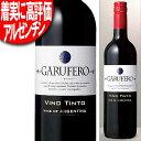 着実に高評価新ワイナリーFASA ガルフェロ ティント 赤 NV 750ml(アルゼンチン・ワイン)